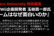 任天堂Wii開発者!玉樹真一郎氏特別講演 『ゲームはなぜ面白いのか』~UXの本質とは