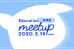 【Progate | Education Meetup #03】