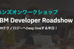 IBM Developer Roadshow in 札幌