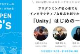 """""""Unity使い""""たちによるトークイベント『Unity』はじめの一歩"""
