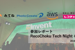 RecoChoku Tech Night #09 4社合同 AWS re:Invent参加レポート
