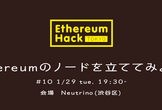 #10 Ethereumのノードを立ててみよう!