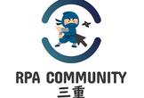 RPA勉強&LT会!RPALT 三重 vol.02