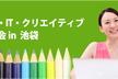 【現在31名】10/4(水)19:00~WEB・IT・デザイナー・クリエイター交流会in池袋