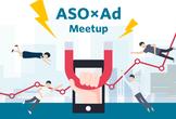 【ASO×Ad Meetup】人気アプリに直接聞ける!DL数を200%UPさせた最新の集客方法とは?