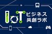 第1回 IoTビジネス共創ラボ 勉強会