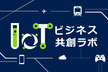 IoTビジネス共創ラボ 第4回勉強会