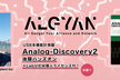 LabVIEW無料進呈!USB多機能計測器Analog Discovery2体験ハンズオン@京都①