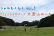 プロボノ ソーシャルもくもく会 vol.3
