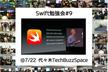 7/22【#techbuzz】第9回Swift勉強会【テーマ:調整中!】
