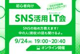 【オンライン】初心者向け|SNS活用LT会