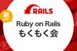 夜からRuby on Railsもくもく会 #2