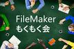FileMakerもくもく会#27