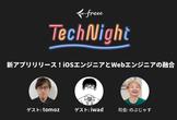 freee Tech Night 「新アプリリリース!iOSエンジニアとWebエンジニアの融合」