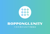 【オンライン開催に変更】Roppongi.unity #7 in YouTube Live