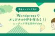 【学生限定】WordpressでオリジナルHPを作ろう!