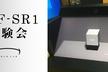 ELF-SR1体験会@ホロラボ #1