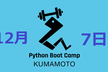 12月7日 Python Boot Camp in 熊本2nd(告知用)