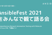 AnsibleFest 2021 をみんなで観て語る会 #2