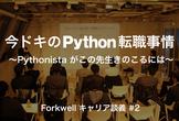 Forkwell キャリア談義 #2 feat. ビープラウド