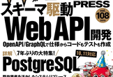 【PostgreSQL】WEB+DB PRESS Vol.108をみんなで読む会 #4