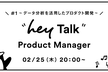 "【参加特典あり】""hey Talk"" Product Manager #1"