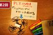 第2回 プログラミングでドローンを飛ばす!