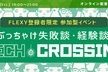【FLEXY Fan community】Tech Crossing