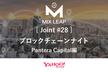 Mix Leap Joint #28 - ブロックチェーンナイト Pantera Capital編