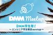 DMM学生祭!