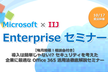 導入は簡単じゃない!?セキュリティを考えた企業に最適なOffice365徹底解説セミナー(東京)