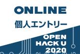 【個人エントリー専用】Open Hack U 2020 Online