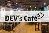 DEV's Café#1 業務アプリとチャットボットの融合にチャレンジ