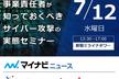 警視庁 サイバー攻撃対策センター 管理官による基調講演あり【サイバー攻撃対策セミナー/東京7/12】