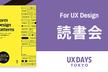 UI設計に役立つ読書会「Form Design Patterns」