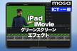 iPad・iMovie グリーンスクリーンエフェクト