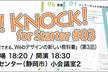 Knock! Knock! for Starter #03(静岡でWeb制作を学ぶ人向けの勉強会)