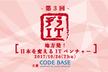 第3回デラIT 地方発!日本を変えるITベンチャー