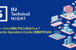 IIJ Technical NIGHT vol.9