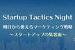 【Startup Tactics Night vol.1】マーケティング戦略