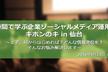 3時間で学ぶ企業ソーシャルメディア運用のキホンのキ in 仙台