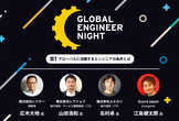 Global Engineer Night vol.1