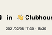 DevRel Meetup in Clubhouse #1