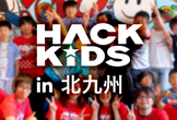 Hack Kids in 北九州