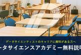 【1/19(土) 夜の部】広尾で開催!データサイエンスアカデミー無料説明会