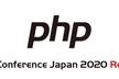 PHPカンファレンス 2020