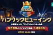 【12/1(土)】クラロワリーグ 世界一決定戦2018 パブリックビューイング