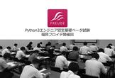 【福岡】Python3エンジニア認定基礎ベータ試験(フロイデ開催回)