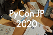 PyCon JP 2020 スタッフ全体ミーティング(1月)