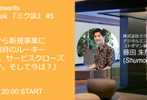 mixi GROUP ONLINE Tech Talk『ミク談』#5